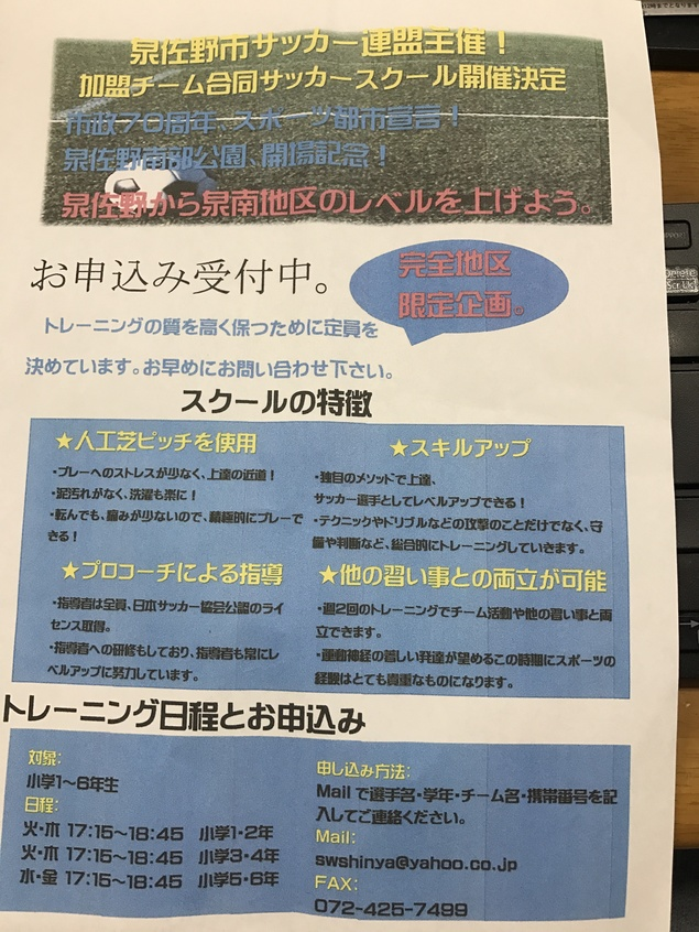 泉佐野サッカー連盟主催!サッカースクール